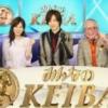 みんなのkeiba【セントライト記念・ローズS】芸能人競馬予想!細江純子とdaigoワイド