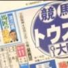 渡辺薫・松浪大樹・館林勲【セントライト記念・ローズS・ケフェウスSなど】東スポ・大